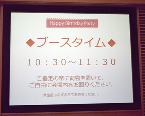 party-repo-003