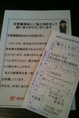 kako-charity-2011-04-kanae-01
