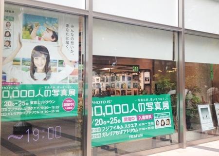 kigyou-fuji-2012-0720-01